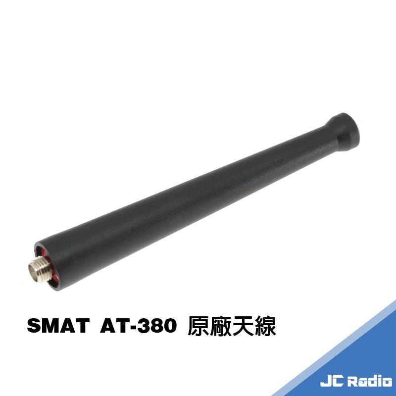 SMAT AT-380 無線電對講機原廠周邊配件