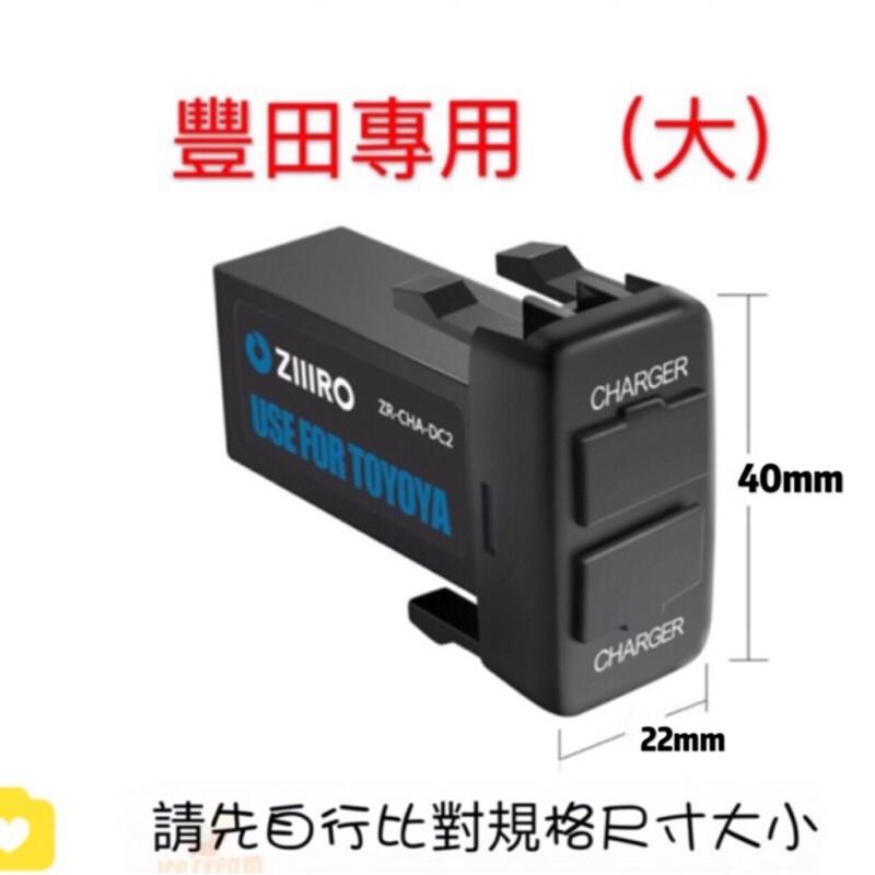 🌟豐田專用TOYOTA專用原廠孔原位款 雙孔USB充電電源 3A免挖孔ALTIS WISH VIOS RAV4