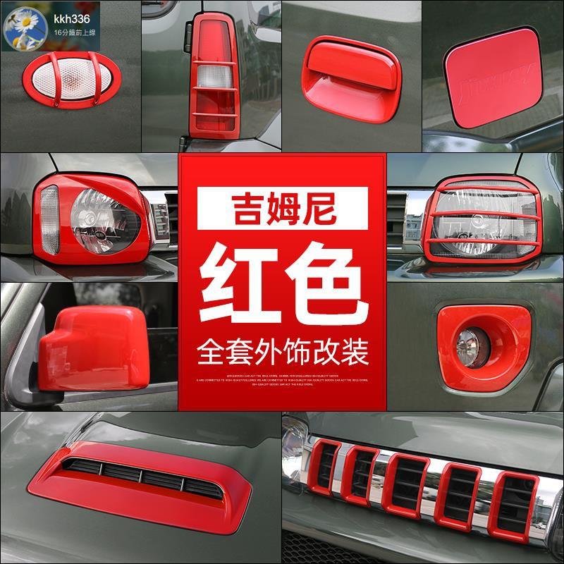 New Jimny✁鈴木吉姆尼紅色外飾改裝07-15年JIMNY專用大燈罩中網裝飾件 改裝車