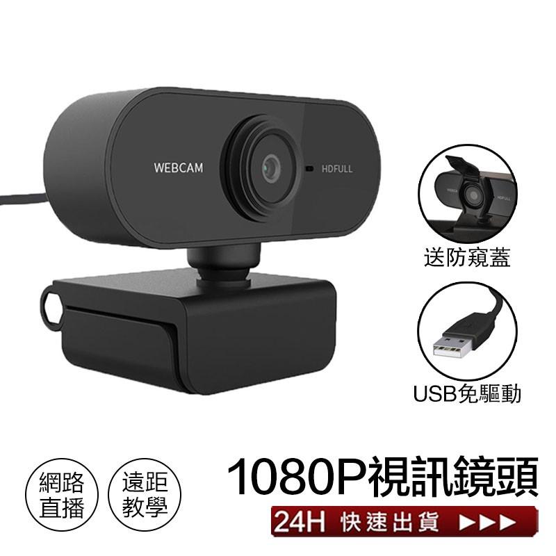 電腦視訊鏡頭 1080P高畫質 webcam 自動對焦 FULL HD 網課 直播上課 視訊會議 視訊攝影機 網路攝像頭