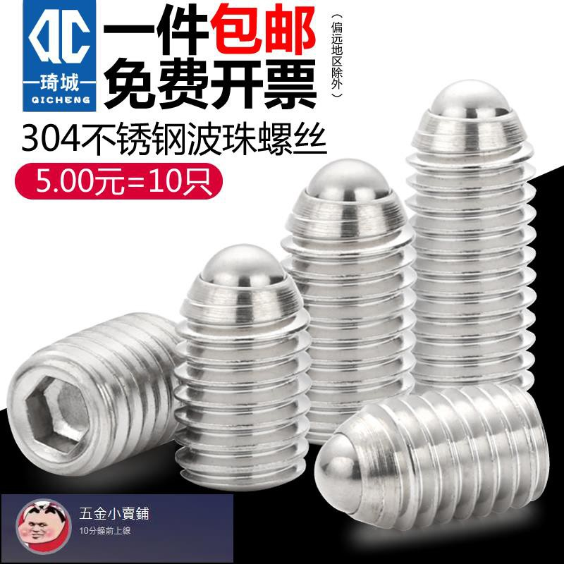 304不銹鋼波珠螺絲定位波子仔內六角鋼珠緊定彈簧球頭柱塞M8-M16