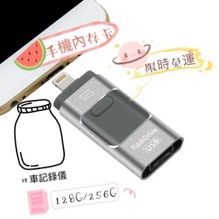 【台灣現貨 】 隨身碟 手機蘋果硬碟 u盤擴充 128G 256G 安卓 OTG 外接USB