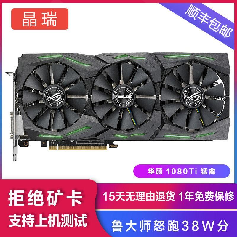華碩GTX1080 TI  11G猛禽 臺式電腦主機顯卡 吃雞 LOL 逆水寒游戲