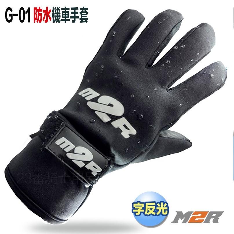 保暖 防寒 防水手套 M2R G01 機車手套 三層制 手套 潛水布 保暖 防寒 加購 防水帽袋 雨衣