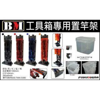 8月船釣熱賣中~明邦專用置竿架單個450元 明邦BM7000 BM9000可用 BM工具箱專用置竿架BM-230 新北市
