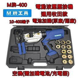 M牌工具 液壓壓接鉗 充電壓接鉗 電動壓接鉗 壓接機 全新 通用牧田款