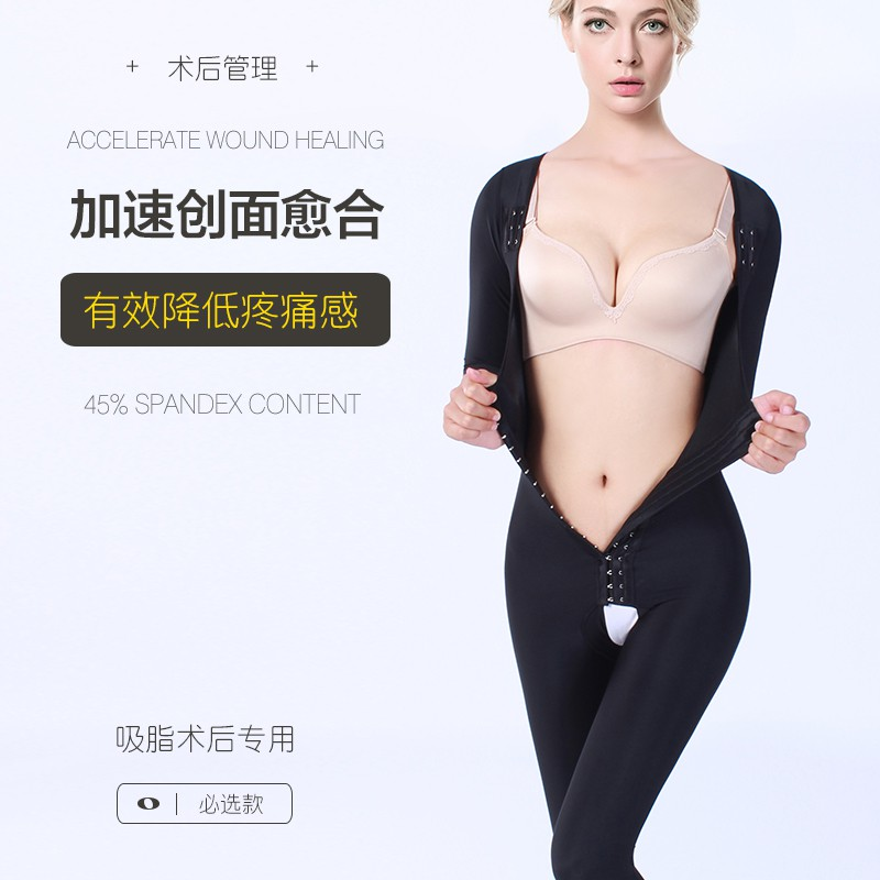 蕉形全身吸脂塑身衣連體束身褲手臂大腿腰腹部抽脂塑形術后一期夏