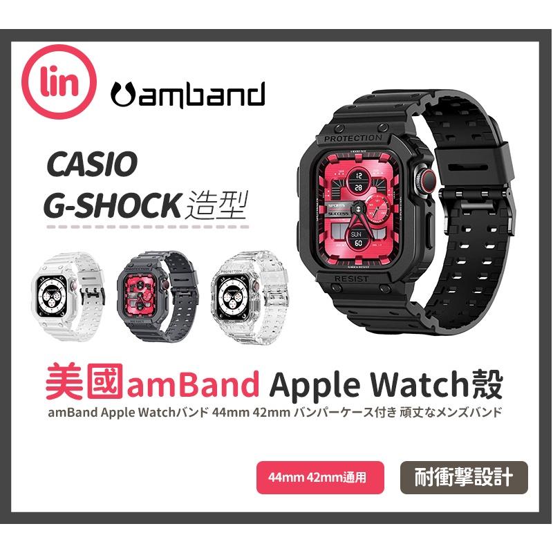 《林居家》現貨!美國 amBand Apple watch 錶帶 G-Shock (42mm /44mm) casio