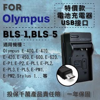 全新現貨@幸運草@超值USB充 隨身充電器 for Olympus BLS-5 行動電源 戶外充 體積小 一年保固 彰化縣