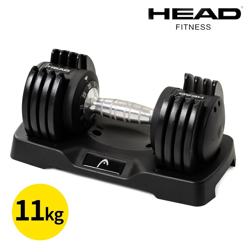 HEAD海德 11kg 快速可調式啞鈴 25lbs(單支可調2.5kg 5kg 7kg 9kg 11阿邢生活優選