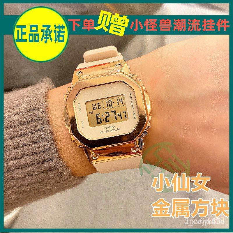 2021速遞卡西歐G-SHOCK玫瑰金金屬小方塊防水手錶GM-S5600-1/S5600PG-4/1 6Jen秋季夏季新