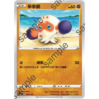Pokemon 寶可夢 中文PTCG 精靈寶可夢 單卡 鏡閃 鏡面 閃卡 s4aF 099 100 拳拳蛸 八爪武師 臺中市