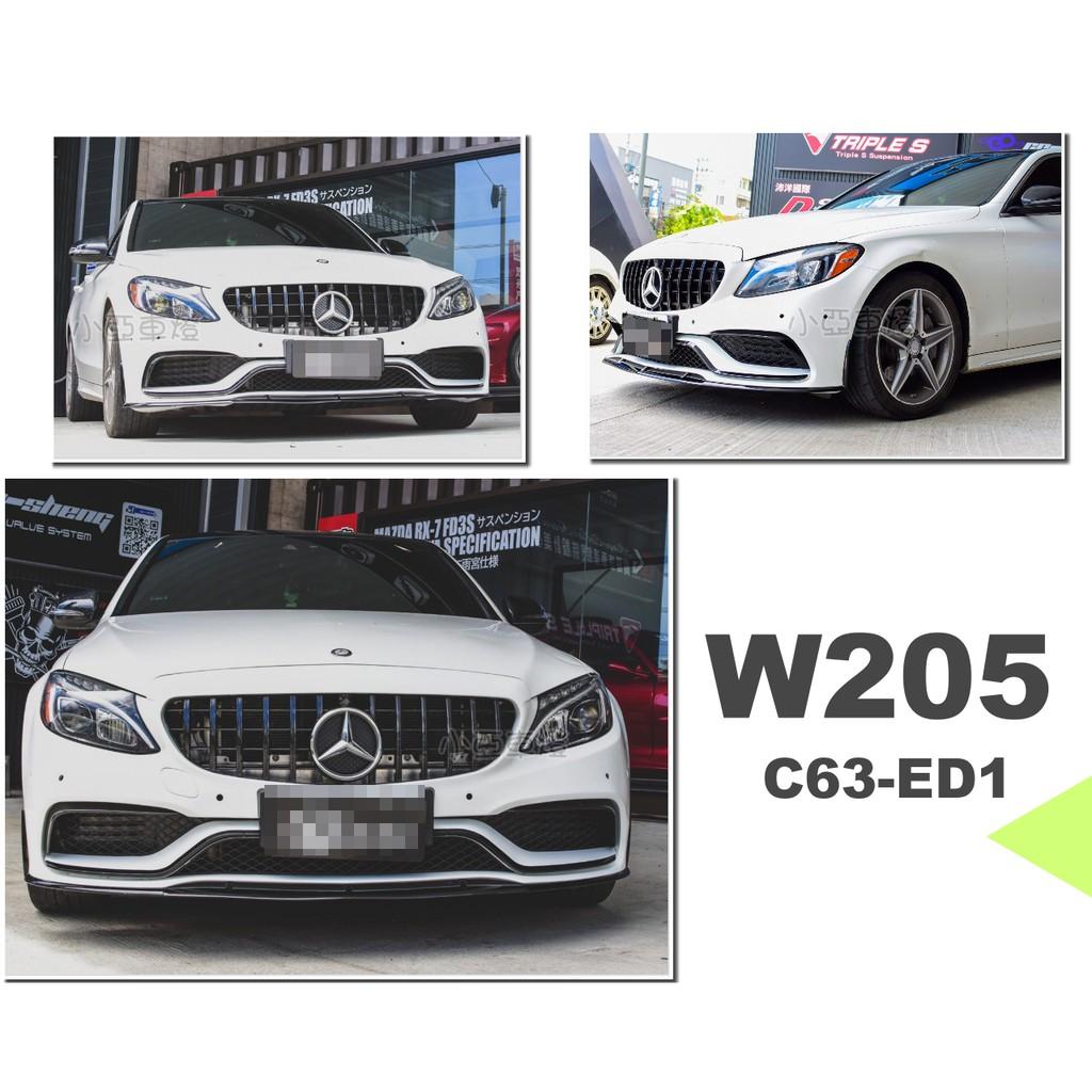 小亞車燈改裝*空力套件 全新 賓士 W205 C300 C250 改C63 ED1 樣式 前保桿 素材