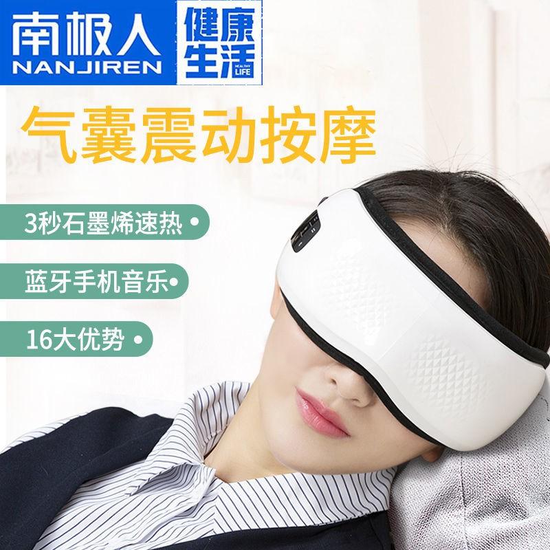 好质量GA南極人眼部按摩儀眼睛按摩器護眼罩女緩解眼疲勞美眼儀睡眠護眼儀
