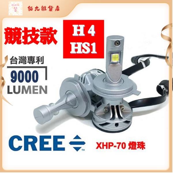 【貓九雜貨店】H4/HS1 4300K/6000K 風扇競技款 A10 LED大燈 9000LM 超級亮 CREE X