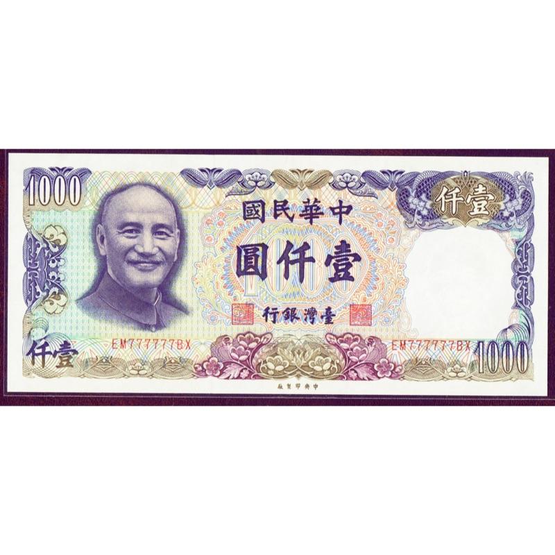 70年新台幣1000元大趣味鈔EM777777BX全7全新無折