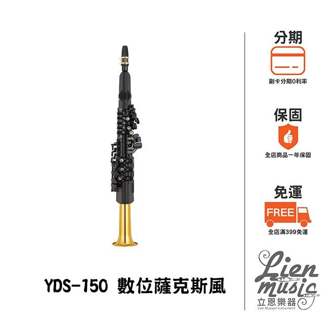 『立恩樂器』經銷 YAMAHA YDS-150 數位薩克斯風 電吹管 電管 YDS150 SAX SAXPHONE