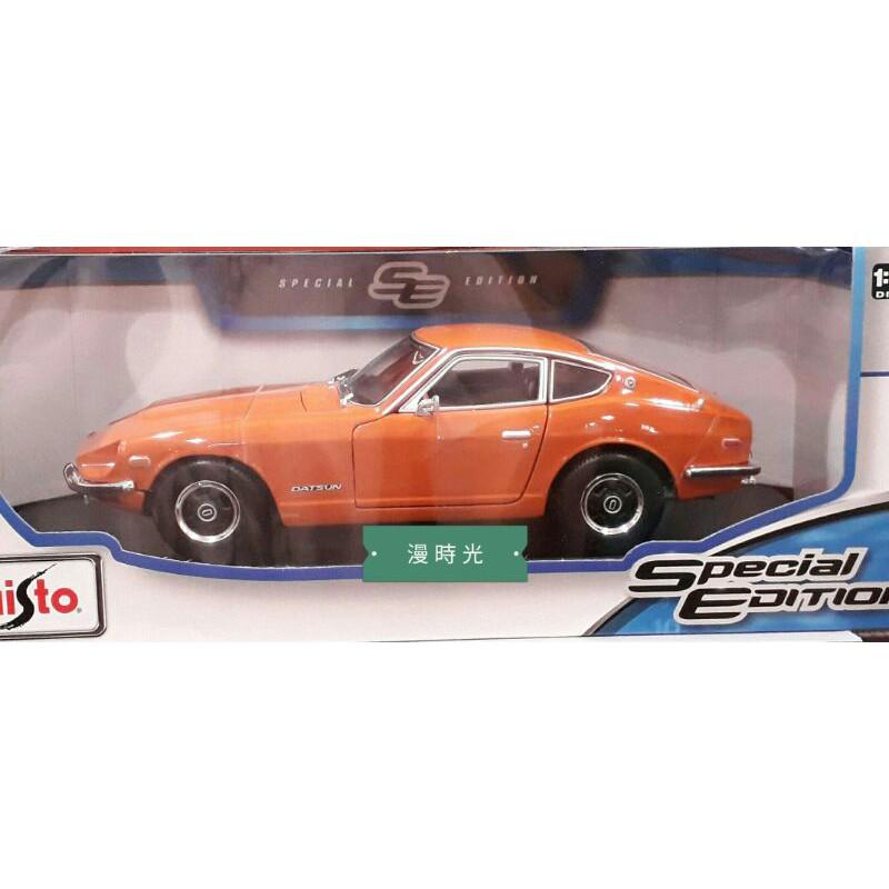 Maisto 1/18 模型車 1971 Datsun 240Z / COSTCO 好市多代購