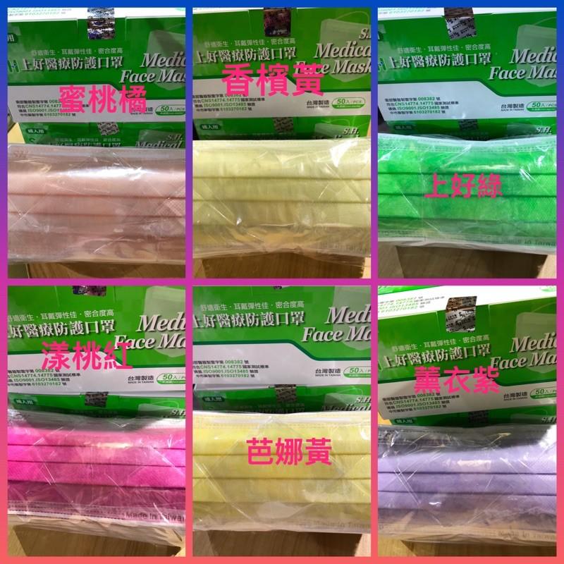 上好醫療防護口罩 盒裝50入(台灣原廠製,有鋼印)🌹有現貨🌹(迷彩、芋紫色、藍色、花漾紫、哈蜜瓜橘🍊)