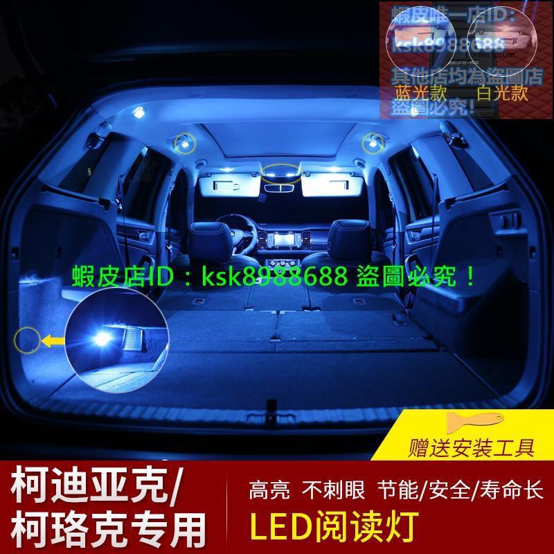 專車專用Skoda大棕熊Kodiaq 閱讀燈led車內燈改裝室內車頂照明後備箱燈車內外裝飾改裝件