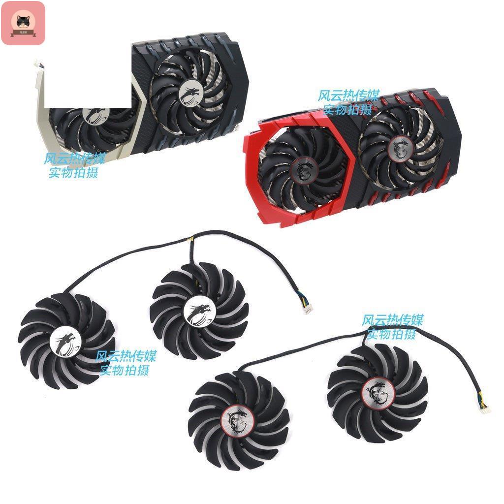 瀅瀅家-適用微星GTX1080Ti 1080 1070Ti 1060 RX470 480 570 580散熱風扇