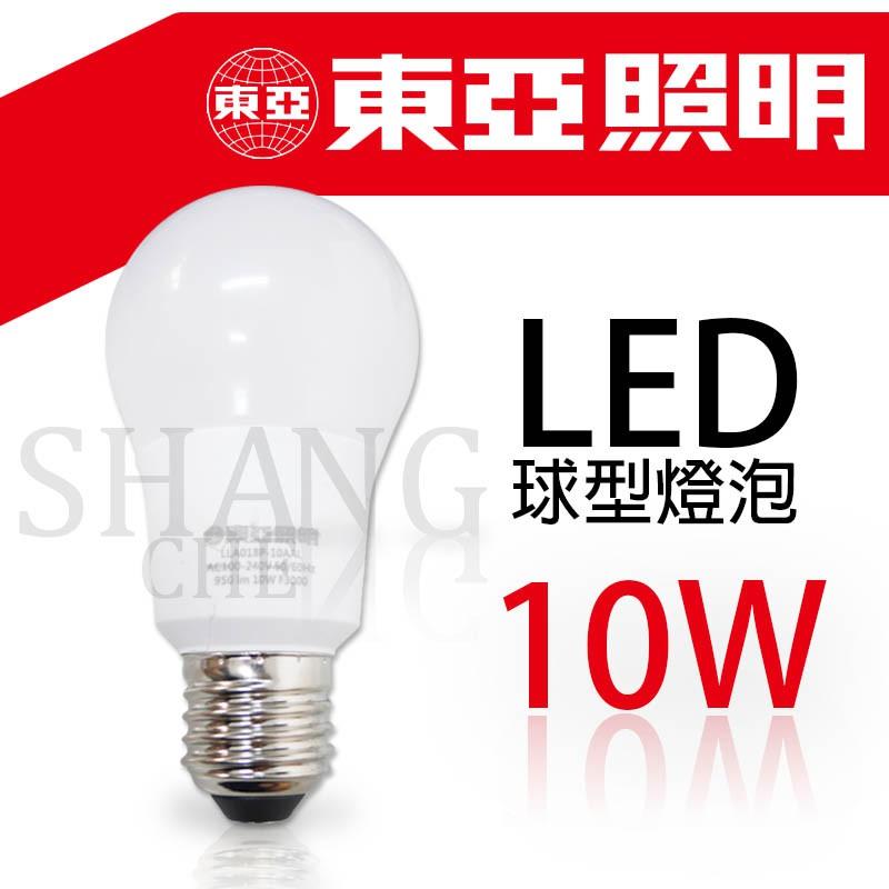 全館附發票 東亞 10W 13W 全電壓 LED燈泡 LED球泡 (白光/黃光) 省電燈泡 節能燈泡 球泡燈 球型燈泡