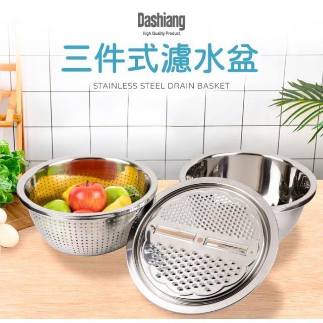 【DASHIANG】304不鏽鋼 三件式多 功能料理瀝水盆