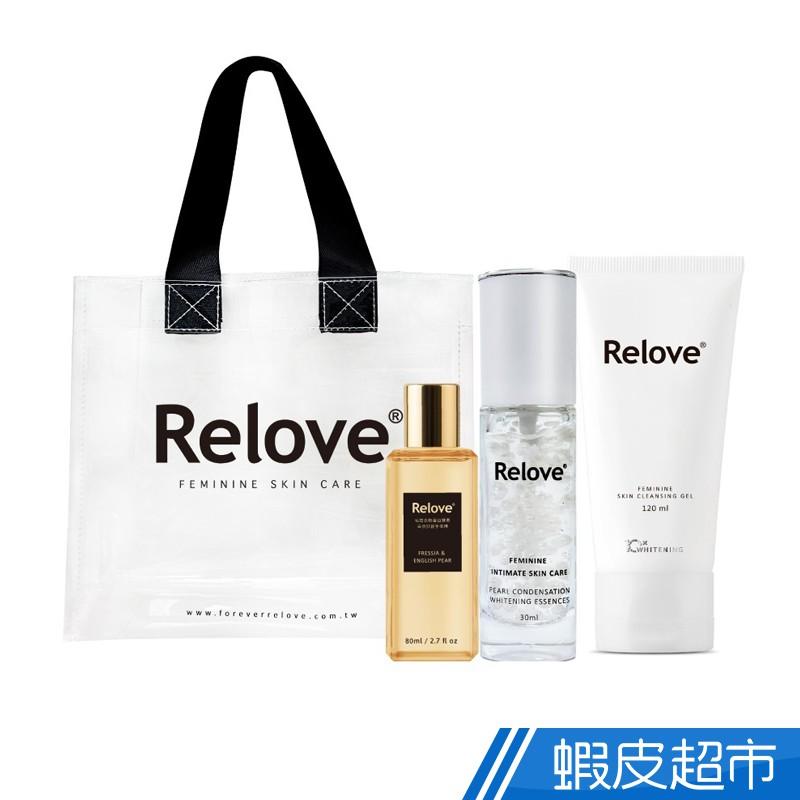 Relove 聖誕限定 最佳嫩白賞 廠商直送