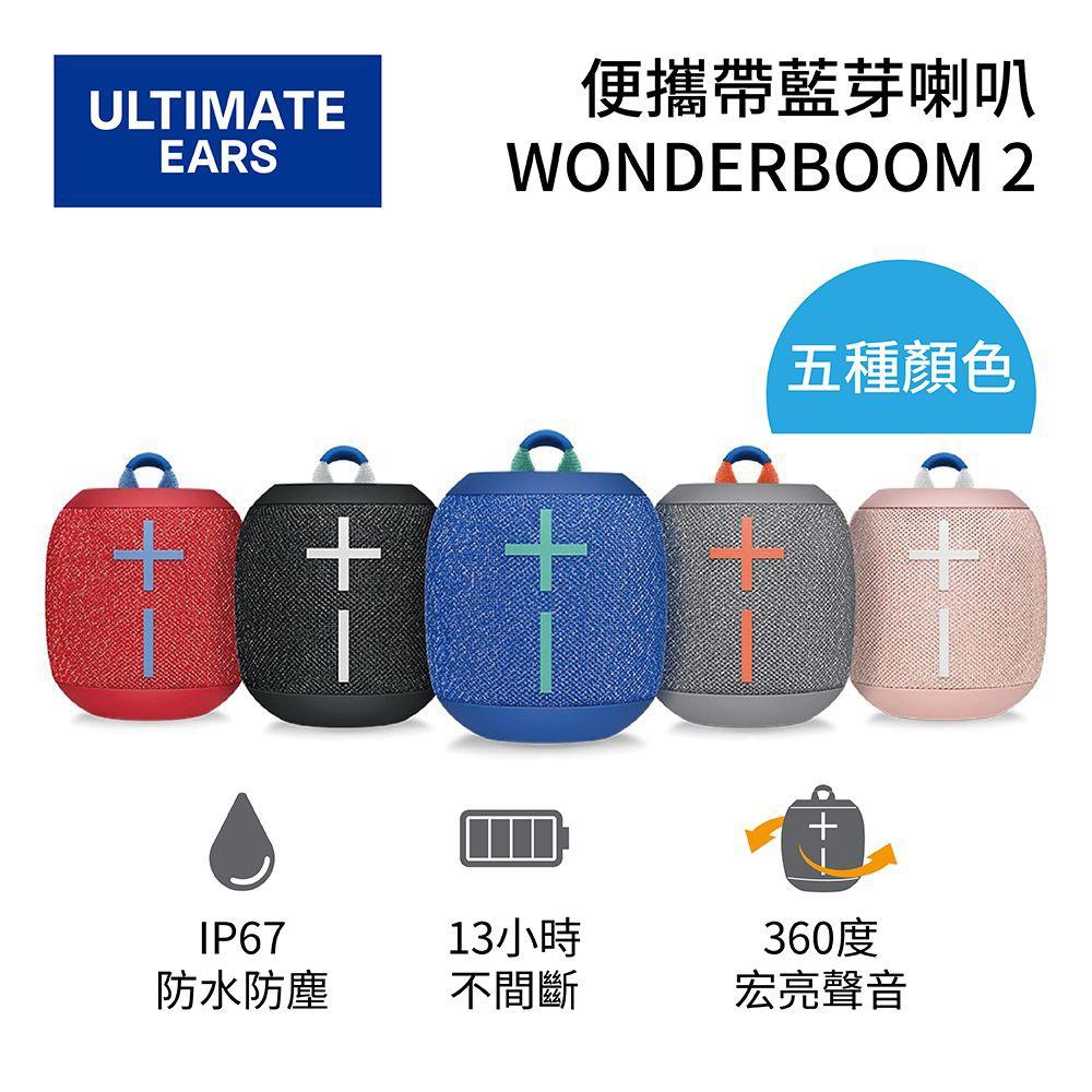 Ultimate Ears 羅技 UE 無線藍芽喇叭 WONDERBOOM 2 公司貨【聊聊享折扣】