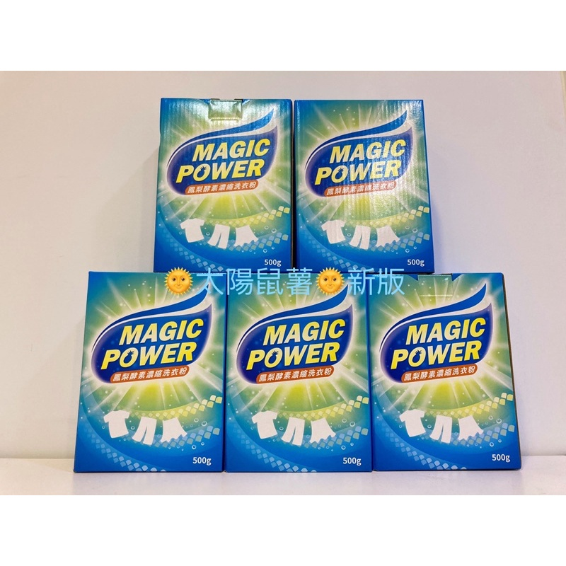 🇹🇼 Magic Power 鳳梨酵素 洗衣粉 台灣製 15盒 🍍🔥
