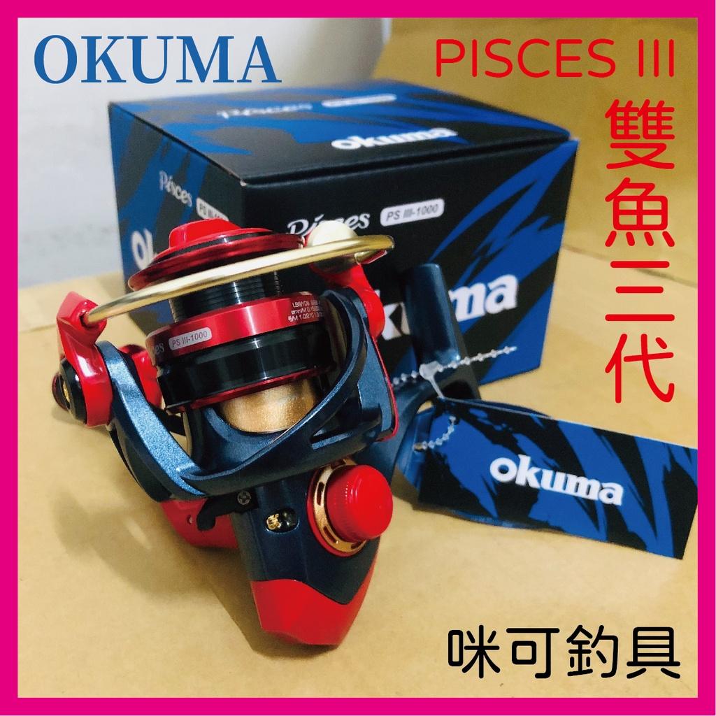 咪可釣具.OKUMA寶熊-PISCES III 雙魚三代 1000/2000/3000/4000/5000/6000型