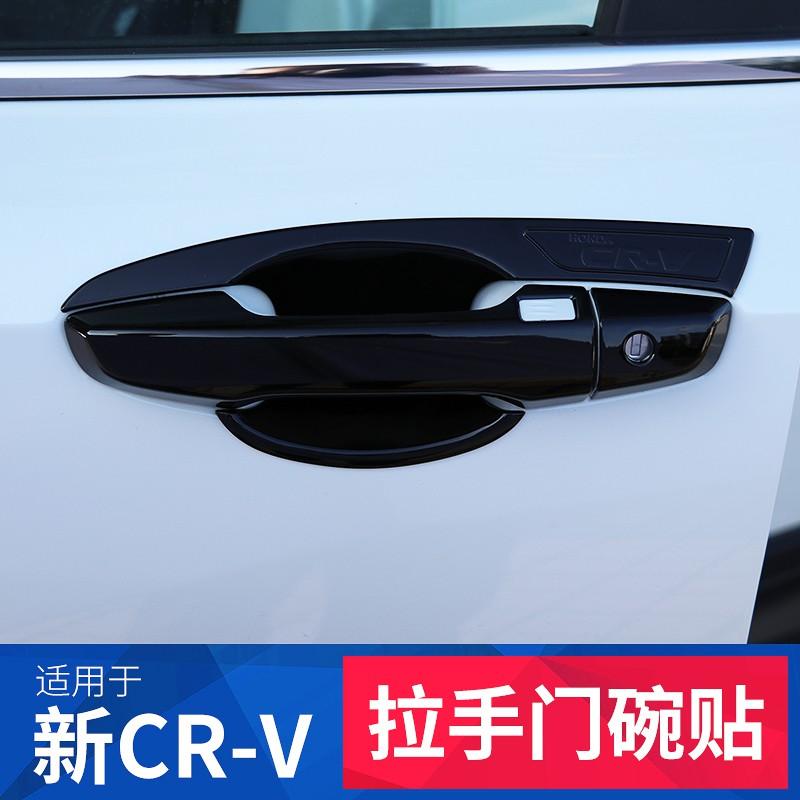 適用17-21款Honda本田5-5.5代CRV外拉手門碗裝飾貼5-5.5代CRV改裝專用外飾配件門把手