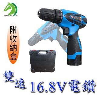【創藝】 16.8v防水電鑽 充電起子 電動起子 充電電鑽 電鑽 一電一充塑盒 (台灣快速出貨) 臺南市