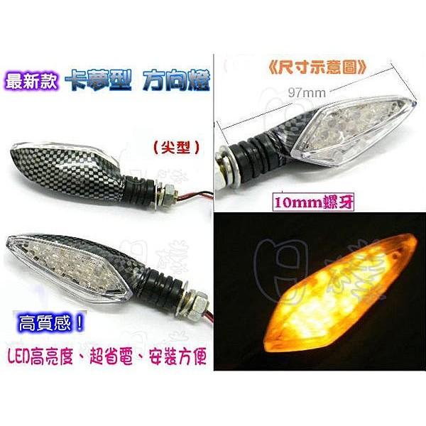 《日樣》卡夢造型 仿碳纖維 LED 方向燈 KTR 酷龍 野狼 雲豹(黃光)檔車方向燈