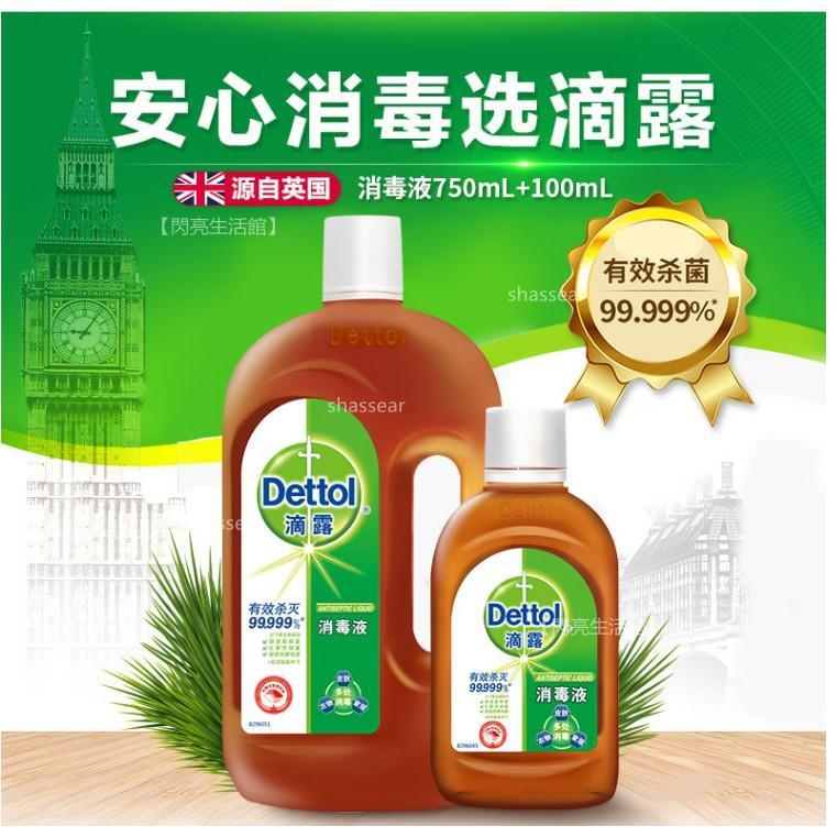 滴露消毒液消毒水家用殺菌消毒衣物寵物地板洗衣機洗衣除菌消毒劑