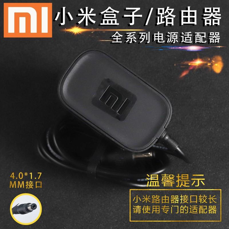 原裝小米3s4代4c盒子3增強版電源適配器路由器pro充電線