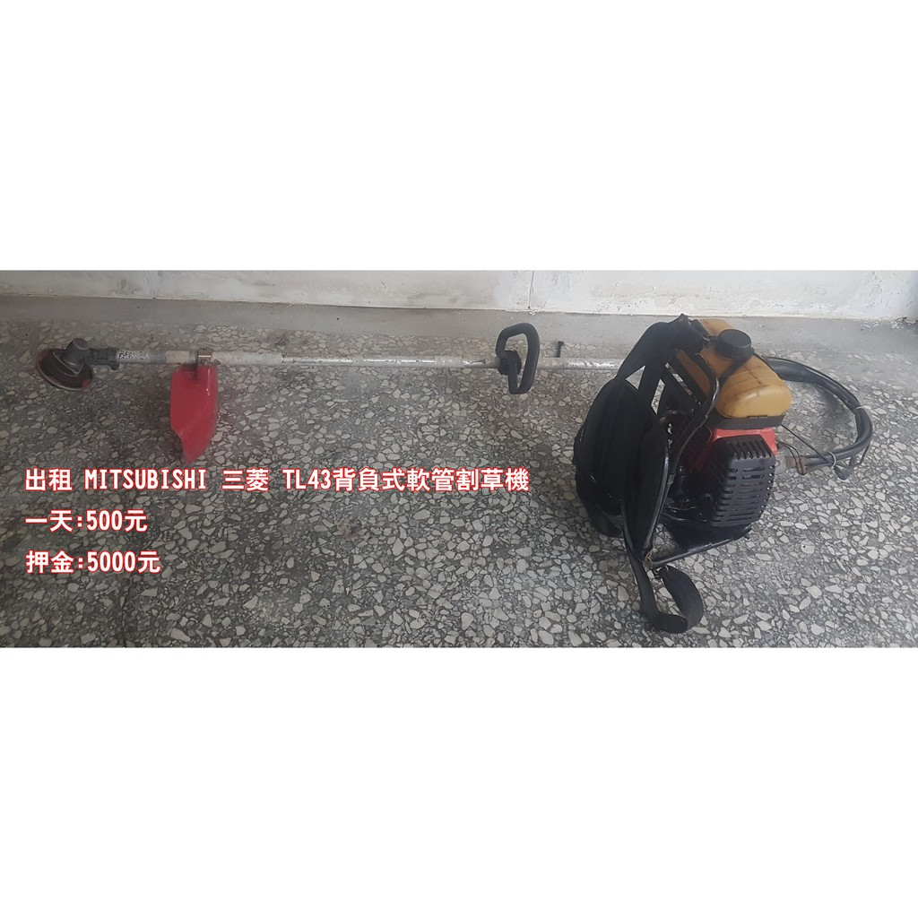 出租 MITSUBISHI 三菱 TL43背負式軟管割草機
