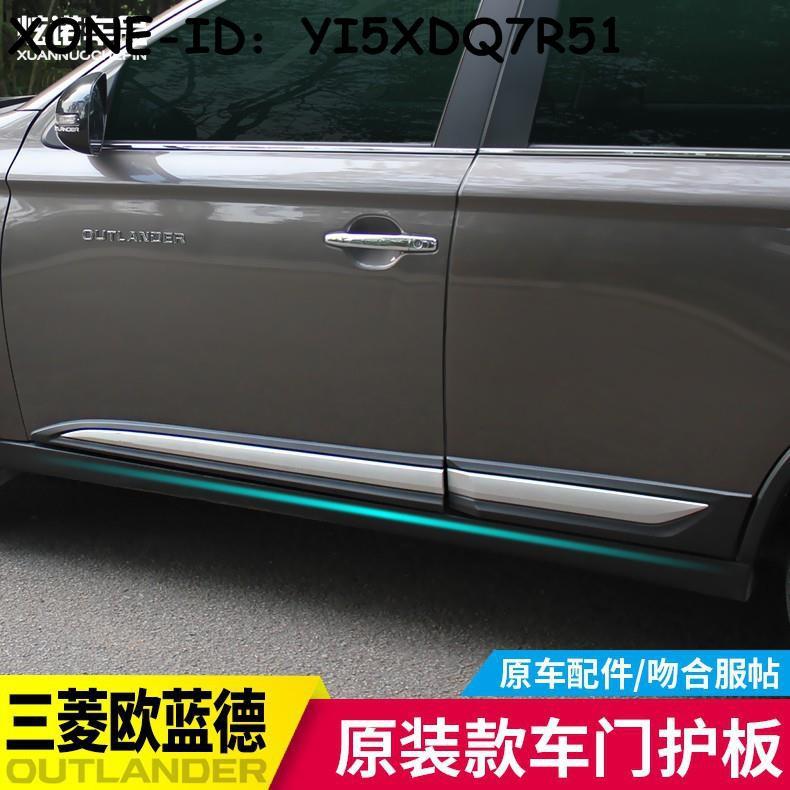 ✪16-20款歐藍德outlander車門飾條防撞條配件車門護板防刮條防防撞板替換件X_ONE