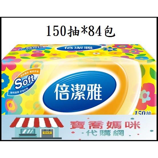 倍潔雅花漾柔感抽取式衛生紙 150抽84包/箱 免運899