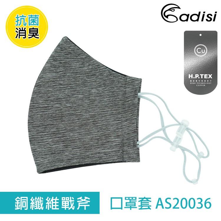 ADISI 銅纖維戰斧口罩套 AS20036 口罩套 布套 口罩防護套 防疫