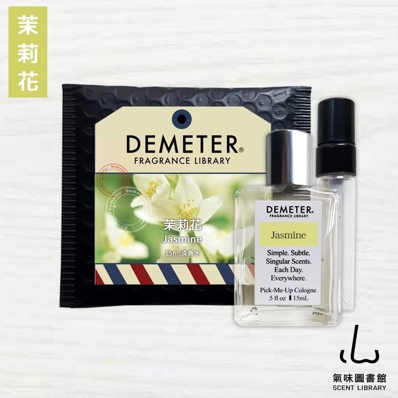 Demeter 【茉莉花】 Jasmine 15ml 香水組 氣味圖書館
