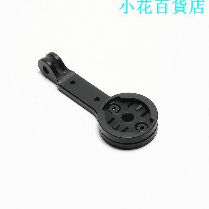 [點子精品]BMC SLR01 TMR01  碼表延伸支架 碼錶座 適用Garmin碼表