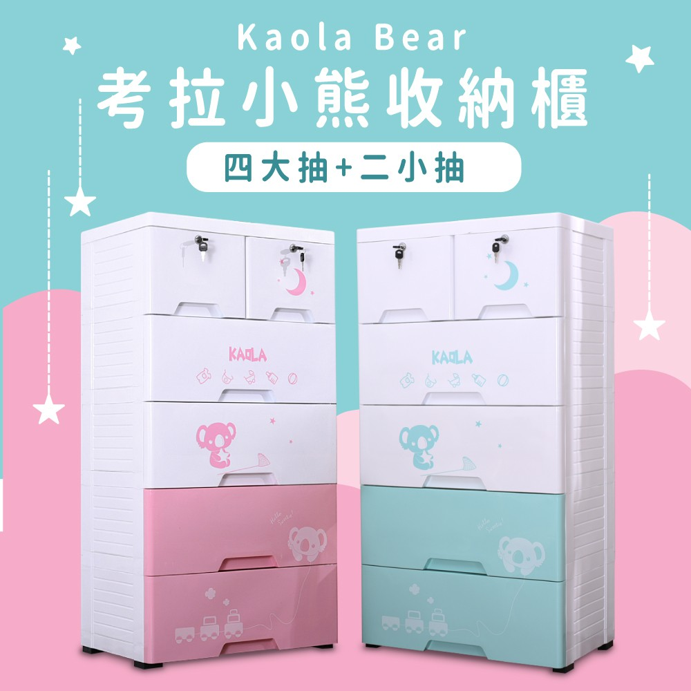【IDEA】56面寬Kaola Bear玩具衣物整理DIY五層收納櫃(附鎖帶輪)