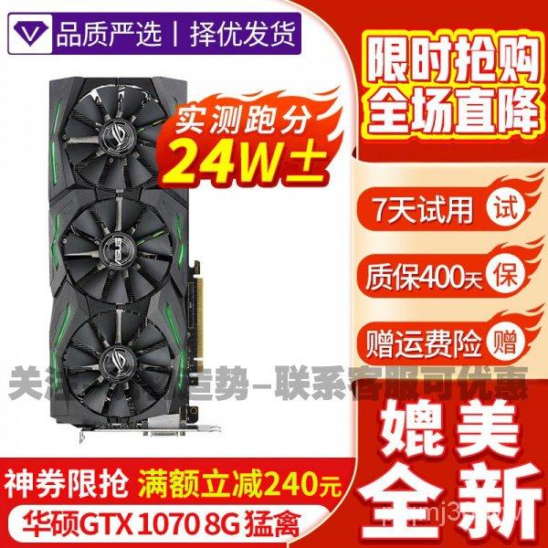 【二手95新】華碩(ASUS) GTX1080Ti O11G GAMING 猛禽系列吃雞遊戲辦公顯卡jhfgsauyf1