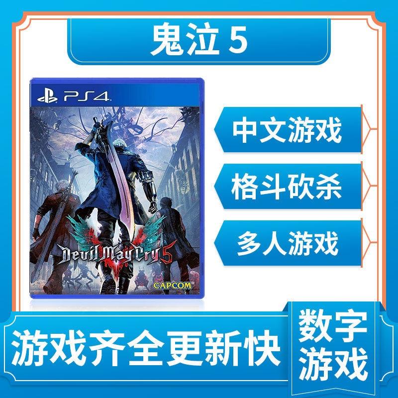 「HBJ 」PS4遊戲數位版會員 鬼泣5 下載版PS5二手遊戲遊戲光碟