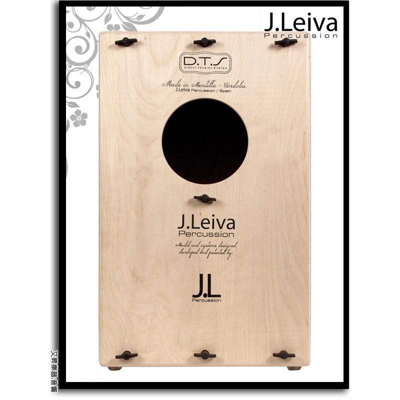 【又昇樂器 . 音響】J.Leiva Easy Cajon DIY自行組裝 木箱鼓 快速組裝2分鐘