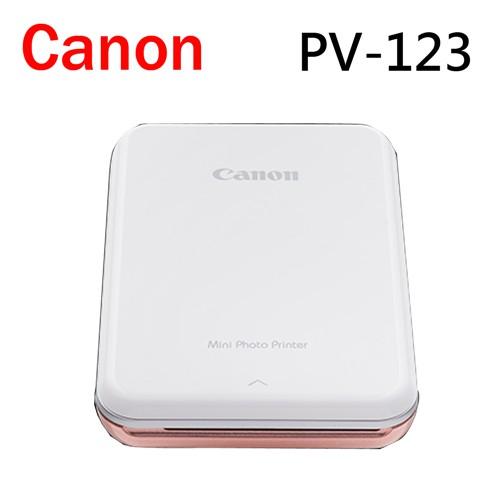 【好禮贈】Canon mini 迷你相片印表機 PV-123 佳能 一年保固 (公司貨)