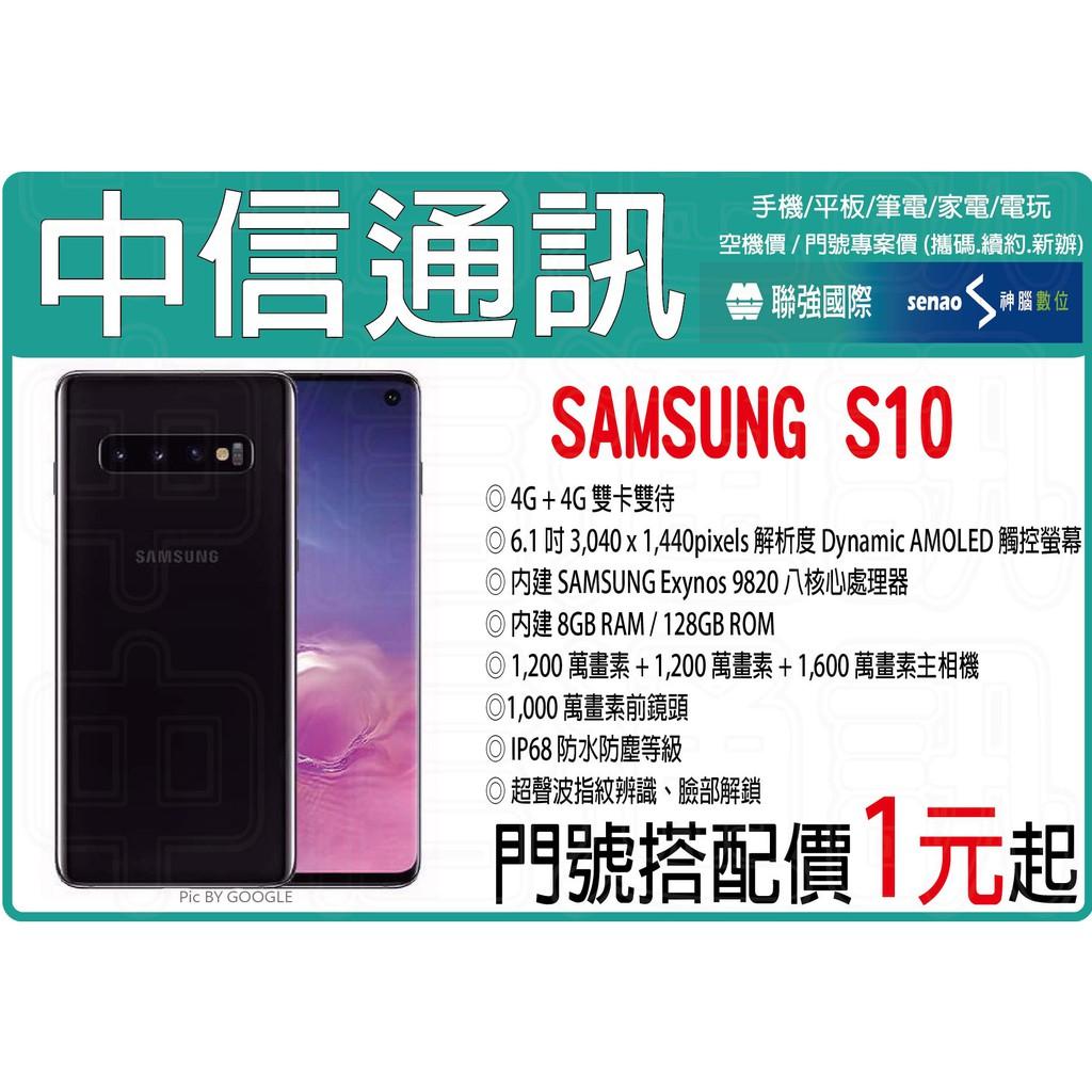 【續約亞太電信】三星 SAMSUNG S10 6.1吋 128GB 防水防塵 攜碼免預繳 學生分期 保密辦理 免信用卡