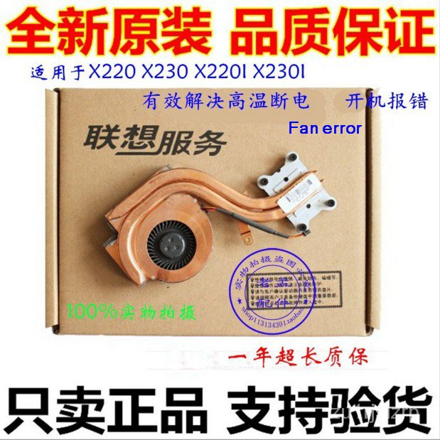 全新THINKPAD聯想X220 X230 x220i X230I X220T X230T散熱器風扇 h3L7
