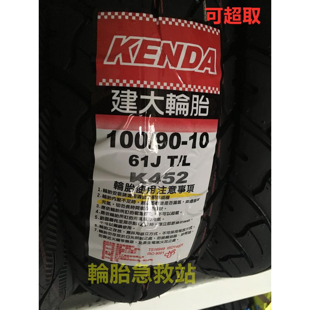 輪胎急救站 全新k452建大100/90-10機車輪胎